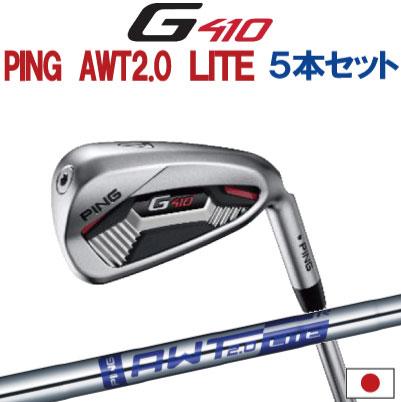 ポイント10倍 PING 販売実績NO.1 PING GOLF ピン G410 アイアン純正 AWT 2.0 LITE スチール6I~PW(5本セット)(左用・レフト・レフティーあり)ping g410 ironジー400 日本仕様