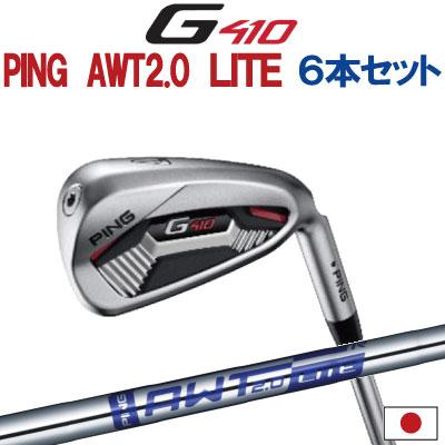 ポイント10倍 PING 販売実績NO.1 PING GOLF ピン G410 アイアン純正 AWT 2.0 LITE スチール5I~PW(6本セット)(左用・レフト・レフティーあり)ping g410 ironジー400【日本仕様】