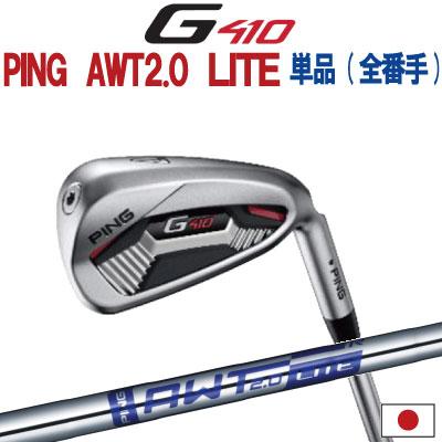 ポイント10倍 PING 販売実績NO.1 PING GOLF ピン G410 アイアン純正 AWT 2.0 LITE スチール単品(全番手選択可能)(左用・レフト・レフティーあり)ping g410 ironジー400 日本仕様
