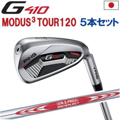 ポイント10倍 PING 販売実績NO.1 PING GOLF ピン G410 アイアンNS PRO MODUS3TOUR 120 モーダス120 6I~PW(5本セット)(左用・レフト・レフティーあり)ping g410 ironジー410 日本仕様