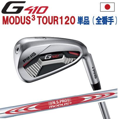 ポイント10倍 PING 販売実績NO.1 PING GOLF ピン G410 アイアンNS PRO MODUS3TOUR 120 モーダ120 単品(全番手選択可能)(左用・レフト・レフティーあり)ping g410 ironジー410 日本仕様