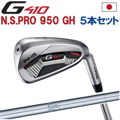 ポイント10倍 PING 販売実績NO.1 PING GOLF ピン G410 アイアンNS PRO 950GH スチール6I~PW(5本セット)(左用・レフト・レフティーあり)ping g410 ironジー410 日本仕様