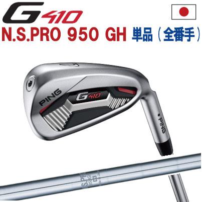 ポイント10倍 PING 販売実績NO.1 PING GOLF ピン G410 アイアンNS PRO 950GH スチール単品(全番手選択可能)(左用・レフト・レフティーあり)ping g410 ironジー410 日本仕様