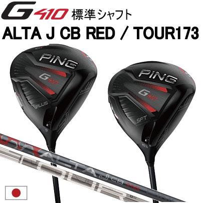 ポイント10倍 PING 販売実績NO.1 PING GOLF ピン G410 PLUS ドライバー G410 SFTec メーカー純正シャフトALTA J CB RED TOUR 173ジー410【日本仕様】(左用・レフティーあり)
