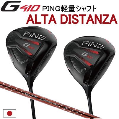 ポイント10倍 PING 販売実績NO.1 PING GOLF ピン G410 PLUS ドライバー G410 SFTec メーカー純正 軽量シャフトALTA DISTANZA シャフトジー410 日本仕様 (左用・レフティーあり)
