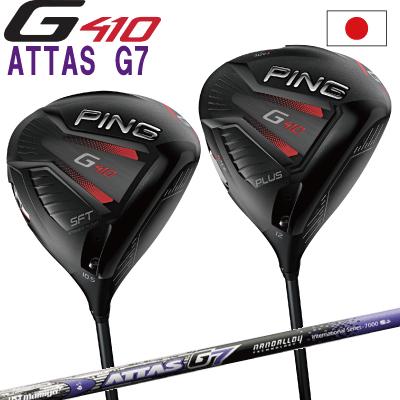 ポイント10倍 PING 販売実績NO.1 PING GOLF ピン G410 PLUS ドライバー G410 SFTec ATTAS G7ジーセブンジー410【日本仕様】(左用・レフティーあり)