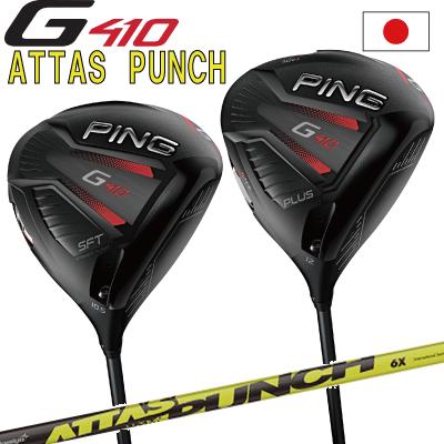 ポイント10倍 PING 販売実績NO.1 PING GOLF ピン G410 PLUS ドライバー G410 SFTec ATTAS PUNCHアッタス パンチジー410【日本仕様】(左用・レフティーあり)