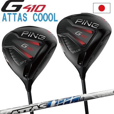 ポイント10倍 PING 販売実績NO.1 PING GOLF ピン G410 PLUS ドライバー G410 SFTec ATTAS COOOLアッタス クールジー410【日本仕様】(左用・レフティーあり)