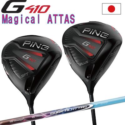 ポイント10倍 PING 販売実績NO.1 PING GOLF ピン G410 PLUS ドライバー G410 SFTec Magical ATTAS マジカル アッタスジー410 日本仕様 (左用・レフティーあり)
