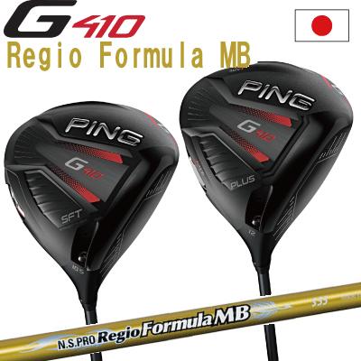ポイント10倍 PING 販売実績NO.1 PING GOLF ピン G410 PLUS ドライバー G410 SFTec N.S. PRO Regio formula MB TYPE55・65・75 レジオフォーミュラー MB ジー410【日本仕様】(左用・レフティーあり)