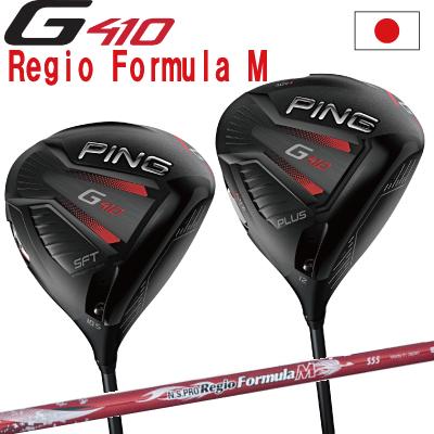 ポイント10倍 PING 販売実績NO.1 PING GOLF ピン G410 PLUS ドライバー G410 SFTec N.S. PRO Regio formula M TYPE55・65・75 レジオフォーミュラー M ジー410 日本仕様 (左用・レフティーあり)