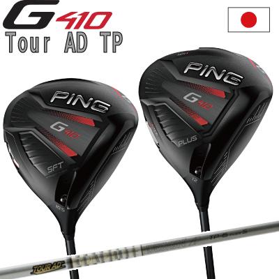 ポイント10倍 PING 販売実績NO.1 PING GOLF ピン G410 PLUS ドライバー G410 SFTec Tour AD TP グラファイトデザイン ツアーAD TP ジー410 日本仕様 (左用・レフティーあり)