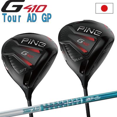 ポイント10倍 PING 販売実績NO.1 PING GOLF ピン G410 PLUS ドライバー G410 SFTec Tour AD GP グラファイトデザイン ツアーAD GP ジー410【日本仕様】(左用・レフティーあり)