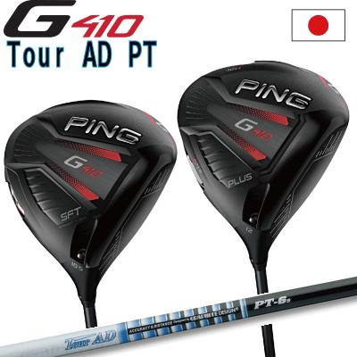ポイント10倍 PING 販売実績NO.1 PING GOLF ピン G410 PLUS ドライバー G410 SFTec Tour AD PT グラファイトデザイン ツアーAD PT ジー410 日本仕様 (左用・レフティーあり)