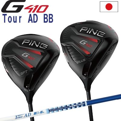 ポイント10倍 PING 販売実績NO.1 PING GOLF ピン G410 PLUS ドライバー G410 SFTec Tour AD BB グラファイトデザイン ツアーAD BB ジー410 日本仕様 (左用・レフティーあり)