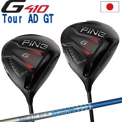ポイント10倍 PING 販売実績NO.1 PING GOLF ピン G410 PLUS ドライバー G410 SFTec Tour AD GT グラファイトデザイン ツアーAD GT ジー410【日本仕様】(左用・レフティーあり)