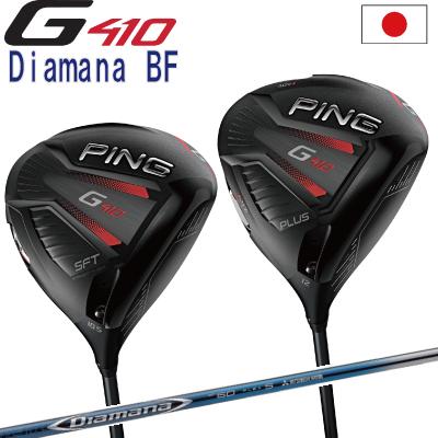 ポイント10倍 PING 販売実績NO.1 PING GOLF ピン G410 PLUS ドライバー G410 SFTec Diamana BF三菱レイヨン ディアマナBF ジー410 日本仕様 (左用・レフティーあり)