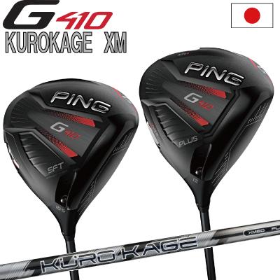 ポイント10倍 PING 販売実績NO.1 PING GOLF ピン G410 PLUS ドライバー G410 SFTec KURO KAGE XM 三菱レイヨン クロカゲXM ジー410【日本仕様】(左用・レフティーあり)