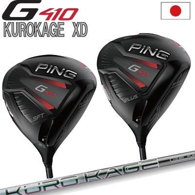 ポイント10倍 PING 販売実績NO.1 PING GOLF ピン G410 PLUS ドライバー G410 SFTec KURO KAGE XD 三菱レイヨン クロカゲXD ジー410【日本仕様】(左用・レフティーあり)