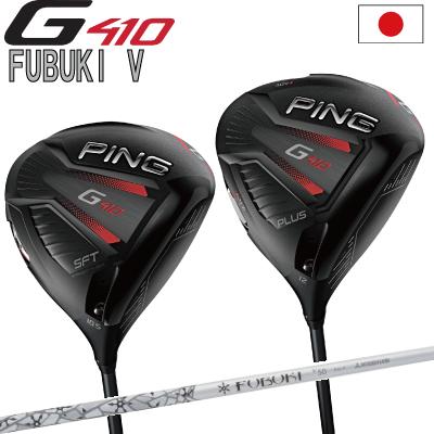 ポイント10倍 PING 販売実績NO.1 PING GOLF ピン G410 PLUS ドライバー G410 SFTec FUBUKI V 三菱レイヨン フブキV ジー410 日本仕様 (左用・レフティーあり)