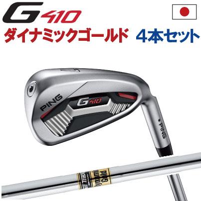 ポイント10倍 PING 販売実績NO.1 PING GOLF ピン G410 アイアンダイナミックゴールド DG スチール7I~PW(4本セット)(左用・レフト・レフティーあり)ping g410 ironジー410 日本仕様