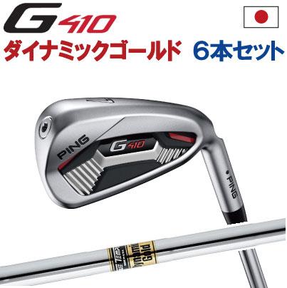 ポイント10倍 PING 販売実績NO.1 PING GOLF ピン G410 アイアンダイナミックゴールド DG スチール5I~PW(6本セット)(左用・レフト・レフティーあり)ping g410 ironジー410 日本仕様