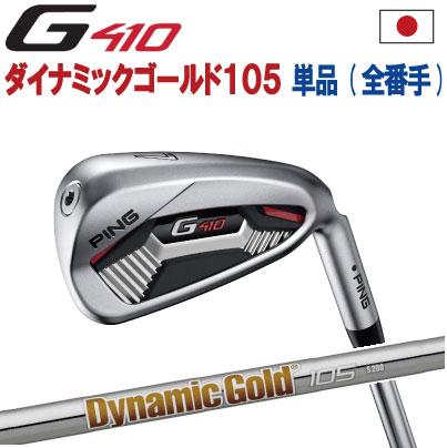 ポイント10倍 PING 販売実績NO.1 PING GOLF ピン G410 アイアンダイナミックゴールド 105 DG 105 スチール単品(全番手選択可能)(左用・レフト・レフティーあり)ping g410 ironジー410 日本仕様
