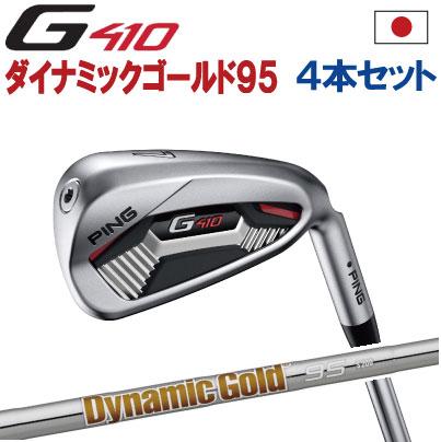 ポイント10倍 PING 販売実績NO.1 PING GOLF ピン G410 アイアンダイナミックゴールド 95 DG 95 スチール7I~PW(4本セット)(左用・レフト・レフティーあり)ping g410 ironジー410【日本仕様】
