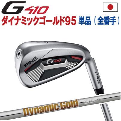 ポイント10倍 PING 販売実績NO.1 PING GOLF ピン G410 アイアンダイナミックゴールド 95 DG 95 スチール単品(全番手選択可能)(左用・レフト・レフティーあり)ping g410 ironジー410【日本仕様】