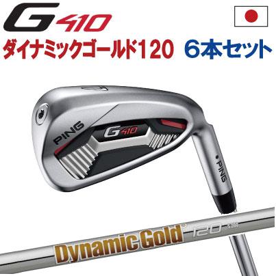 ポイント10倍 PING 販売実績NO.1 PING GOLF ピン G410 アイアンダイナミックゴールド 120 DG 120 スチール5I~PW(6本セット)(左用・レフト・レフティーあり)ping g410 ironジー410【日本仕様】