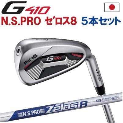ポイント10倍 PING 販売実績NO.1 PING GOLF ピン G410 アイアンNS PRO Zelos 8ゼロス86I~PW(5本セット)(左用・レフト・レフティーあり)ping g410 ironジー410 日本仕様