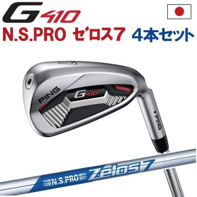 ポイント10倍 PING 販売実績NO.1 PING GOLF ピン G410 アイアンNS PRO Zelos 7ゼロス77I~PW(4本セット)(左用・レフト・レフティーあり)ping g410 ironジー410 日本仕様