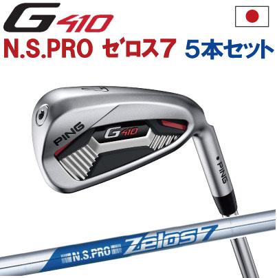 ポイント10倍 PING 販売実績NO.1 PING GOLF ピン G410 アイアンNS PRO Zelos 7ゼロス76I~PW(5本セット)(左用・レフト・レフティーあり)ping g410 ironジー410 日本仕様