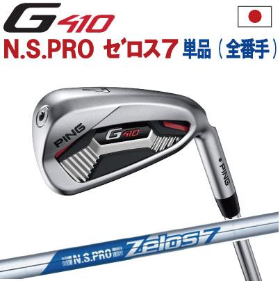 ポイント10倍 PING 販売実績NO.1 PING GOLF ピン G410 アイアンNS PRO Zelos 7ゼロス7単品(全番手選択可能)(左用・レフト・レフティーあり)ping g410 ironジー410 日本仕様