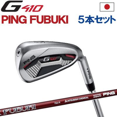 ポイント10倍 PING 販売実績NO.1 PING GOLF ピン G410 アイアンピン純正カーボンシャフトフブキ PING FUBUKI6I~PW(5本セット)(左用・レフト・レフティーあり)ping g410 ironジー410 日本仕様