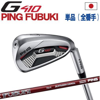ポイント10倍 PING 販売実績NO.1 PING GOLF ピン G410 アイアンピン純正カーボンシャフトフブキ PING FUBUKI 単品(全番手選択可能)(左用・レフト・レフティーあり)ping g410 ironジー410 日本仕様