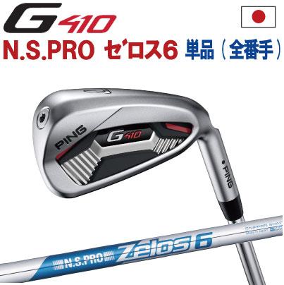 ポイント10倍 PING 販売実績NO.1 PING GOLF ピン G410 アイアンNS PRO Zelos 6ゼロス6単品(全番手選択可能)(左用・レフト・レフティーあり)ping g410 ironジー410 日本仕様