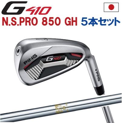ポイント10倍 PING 販売実績NO.1 PING GOLF ピン G410 アイアンNS PRO 850GH6I~PW(5本セット)(左用・レフト・レフティーあり)ping g410 ironジー410【日本仕様】