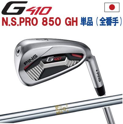 ポイント10倍 PING 販売実績NO.1 PING GOLF ピン G410 アイアンNS PRO 850GH単品(全番手選択可能)(左用・レフト・レフティーあり)ping g410 ironジー410 日本仕様