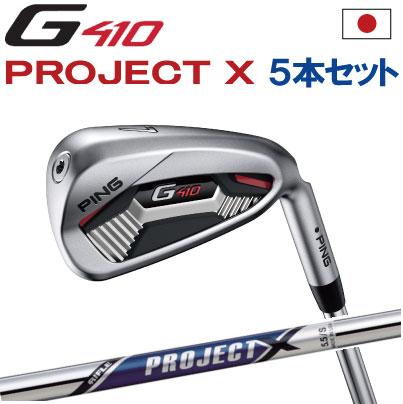ポイント10倍 PING 販売実績NO.1 PING GOLF ピン G410 アイアンPROJECT X プロジェクト エックス6I~PW(5本セット)(左用・レフト・レフティーあり)ping g410 ironジー410【日本仕様】