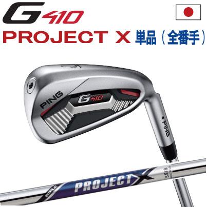 ポイント10倍 PING 販売実績NO.1 PING GOLF ピン G410 アイアンPROJECT X プロジェクト エックス単品(全番手選択可能)(左用・レフト・レフティーあり)ping g410 ironジー410 日本仕様