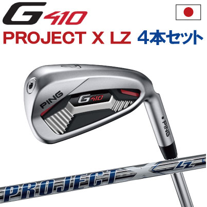 ポイント10倍 PING 販売実績NO.1 PING GOLF ピン G410 アイアンPROJECT X LZプロジェクト エックスLZ7I~PW(4本セット)(左用・レフト・レフティーあり)ping g410 ironジー410【日本仕様】