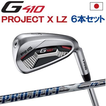 ポイント10倍 PING 販売実績NO.1 PING GOLF ピン G410 アイアンPROJECT X LZプロジェクト エックスLZ5I~PW(6本セット)(左用・レフト・レフティーあり)ping g410 ironジー410 日本仕様