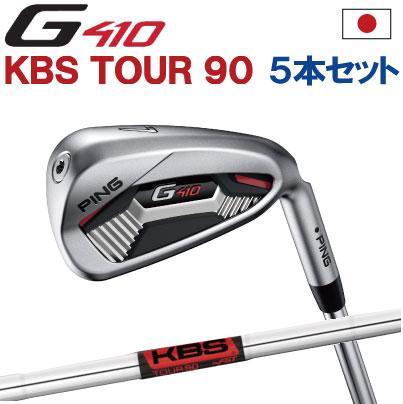 ポイント10倍 PING 販売実績NO.1 PING GOLF ピン G410 アイアンKBS TOUR 906I~PW(5本セット)(左用・レフト・レフティーあり)ping g410 ironジー410 日本仕様