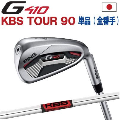ポイント10倍 PING 販売実績NO.1 PING GOLF ピン G410 アイアンKBS TOUR 90単品(全番手選択可能)(左用・レフト・レフティーあり)ping g410 ironジー410【日本仕様】