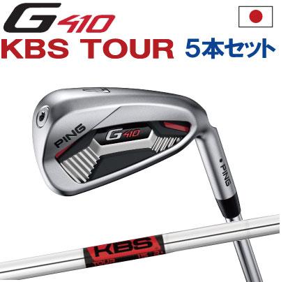 ポイント10倍 PING 販売実績NO.1 PING GOLF ピン G410 アイアンKBS TOUR 6I~PW(5本セット)(左用・レフト・レフティーあり)ping g410 ironジー410【日本仕様】