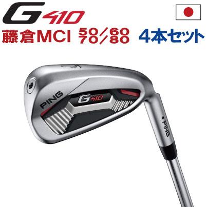 ポイント10倍 PING 販売実績NO.1 PING GOLF ピン G410 アイアンフジクラMCI50/60/70/80 907I~PW(4本セット)(左用・レフト・レフティーあり)ping g410 ironジー410 日本仕様