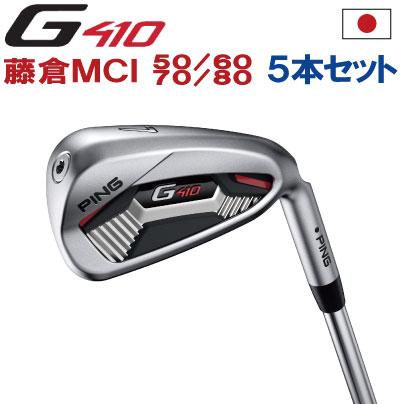 ポイント10倍 PING 販売実績NO.1 PING GOLF ピン G410 アイアンフジクラMCI50/60/70/80 6I~PW(5本セット)(左用・レフト・レフティーあり)ping g410 ironジー410 日本仕様