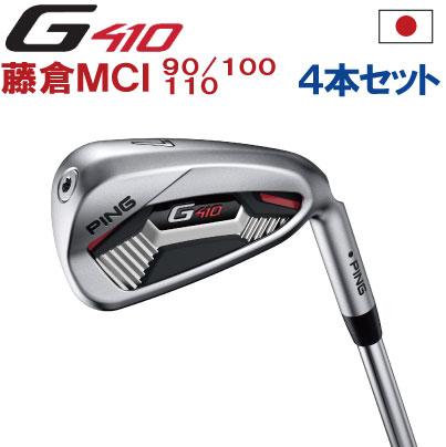 ポイント10倍 PING 販売実績NO.1 PING GOLF ピン G410 アイアンフジクラMCI90/100/1107I~PW(4本セット)(左用・レフト・レフティーあり)ping g410 ironジー410【日本仕様】