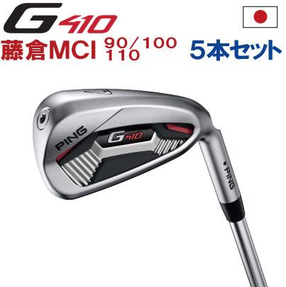 ポイント10倍 PING 販売実績NO.1 PING GOLF ピン G410 アイアンフジクラMCI90/100/110 6I~PW(5本セット)(左用・レフト・レフティーあり)ping g410 ironジー410【日本仕様】